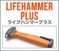 lifehammer plus